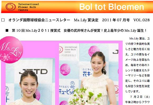 IBC News Letter (vo.July)(7/25/2011)