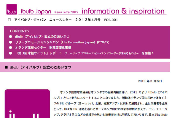 ibulb Japan News Letter 2012.4(4/16/2012)