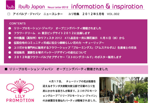 ibulb Japan News Letter 2012.5(5/28/2012)