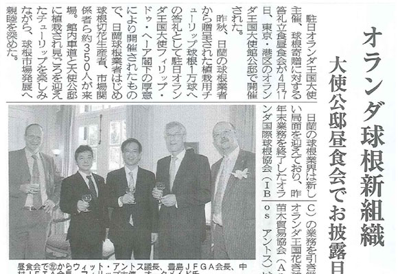 Lily Promotion-Japan opening party(Kaki engei newspaper)(2012/6/1)