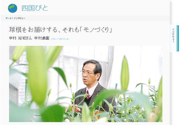 "Nakamura Noen featured in ""Shikoku-Bito"" on Shikoku Bureau of Economy,Trade & Industry Home Page(6/1/2012)"
