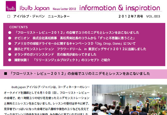 ibulb Japan News Letter 2012.7(7/19/2012)