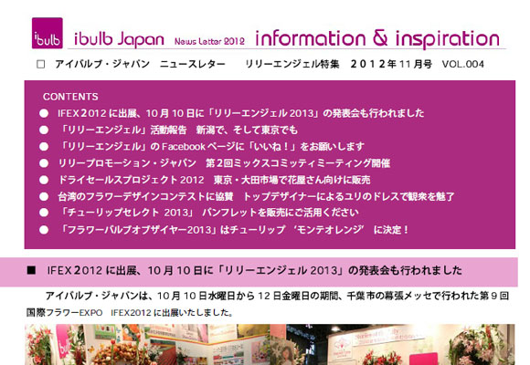 ibulb Japan News Letter 2012.11(11/26/2012)