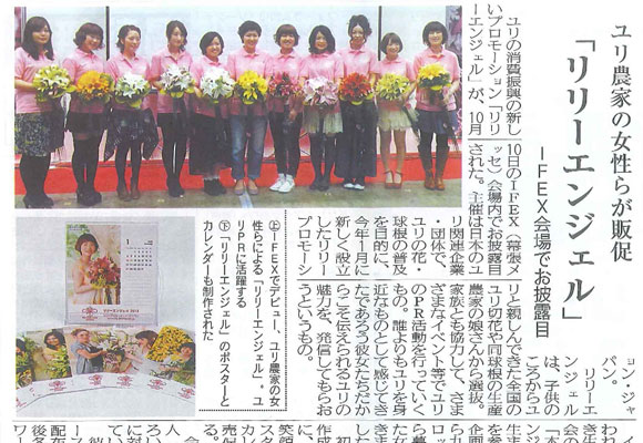 Lily-Angel was featured in Kaki engei newspaper(11/16/2012)
