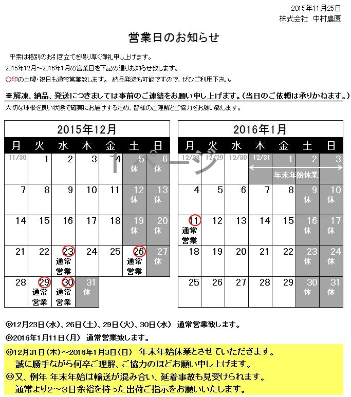 営業日のお知らせ(2015/11/25)