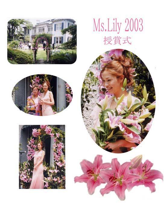 2003年のMs.Lily(ミズ・リリー)は川原亜矢子さんに決定!(2003/5/17)