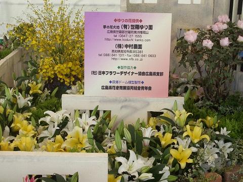 2005ひろしまフラワーフェスティバル(2005/5/10)