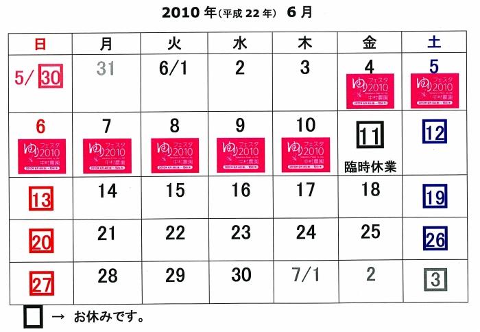 臨時休業【 6月11日(金) 】のお知らせ(2010/5/26)