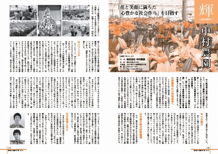 ゆりフェスタ2013 in中村農園が高知商工会議所会報企業紹介ページで紹介されました(2013/5/28)
