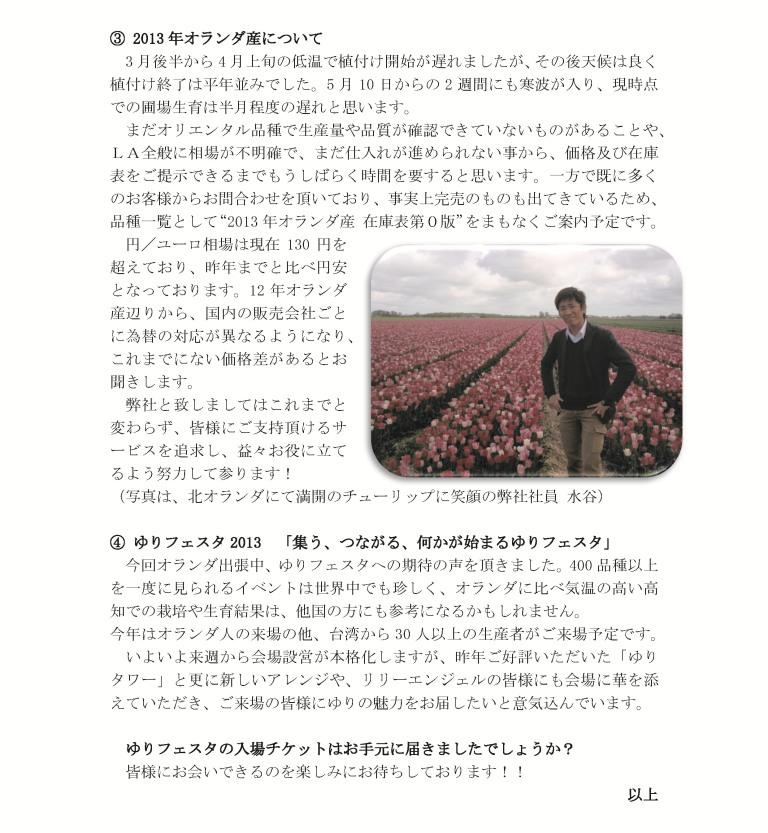 オランダ出張報告(2013/5/31)