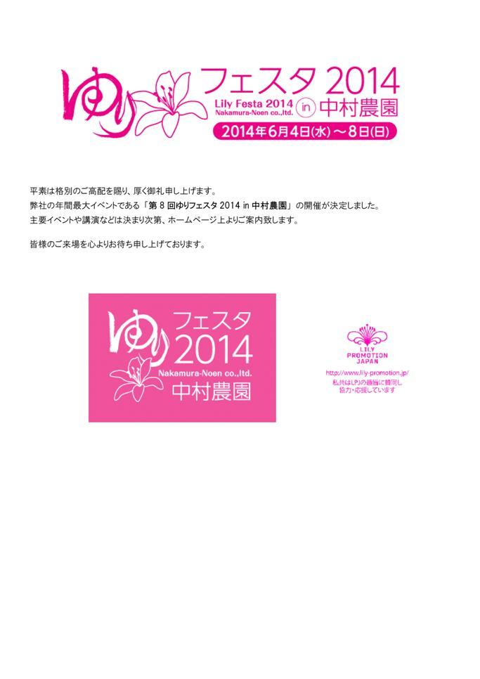 ゆりフェスタ2014のご案内(2013/12/09)