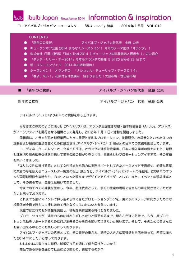 アイバルブ・ジャパン ニュースレター 2014年1月号(2014/1/23)