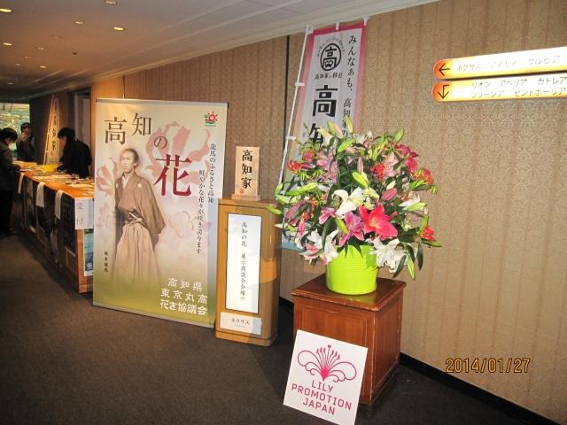 「高知の花」展示商談会in東京2014春(2014/1/30)