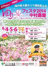 ゆりフェスタ2014ポスターを発送いたしました。(2014/2/27)