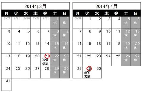 営業日のお知らせ(2014/2/25)