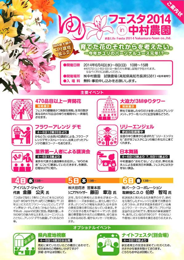 ゆりフェスタ2014ご案内(関係者用)(2014/3/13)