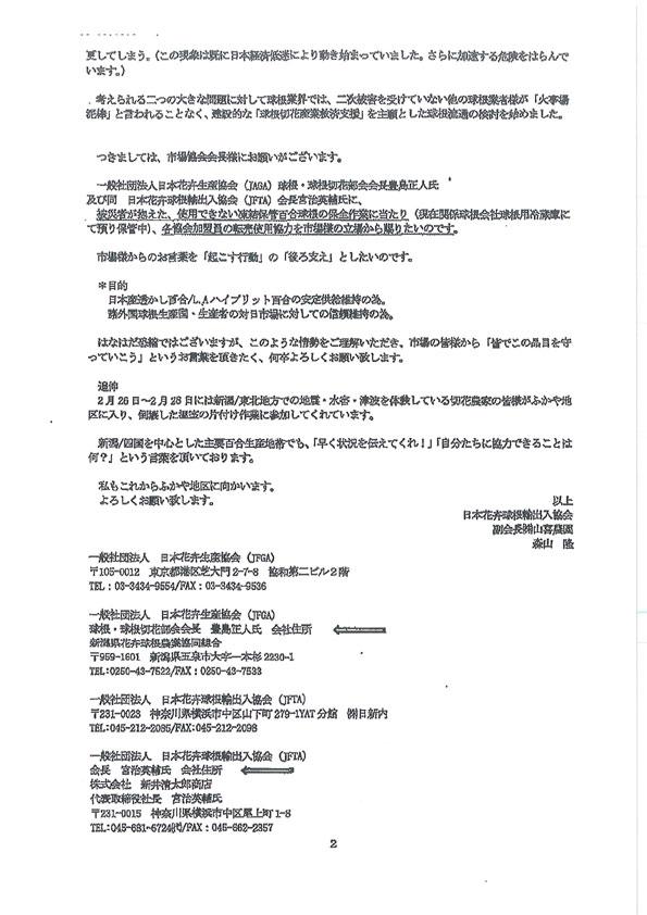 深谷地区の雪害に対する花き卸売市場協会からの協力要請(2014/3/7)