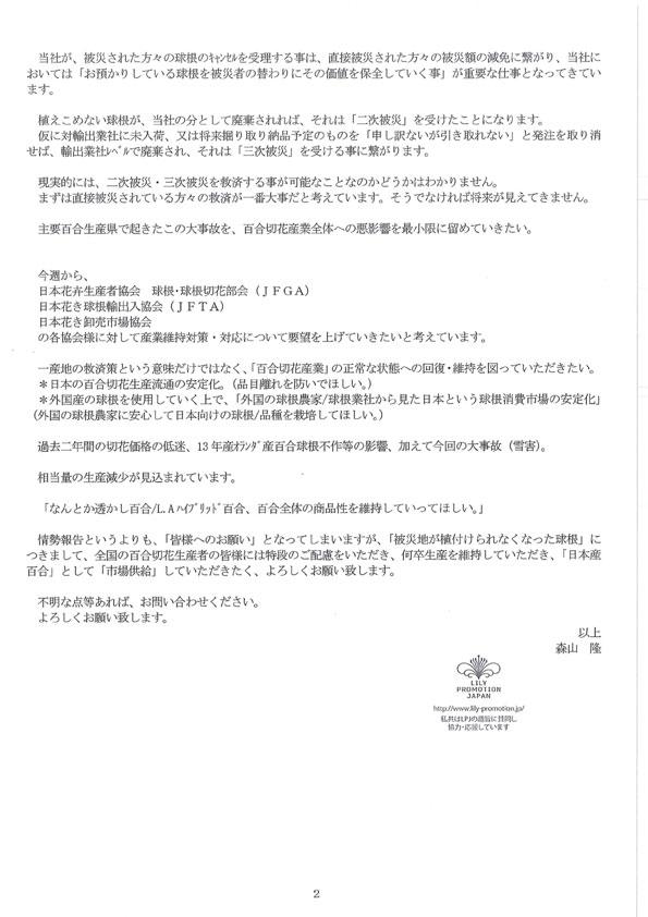 「この度の雪害と海難事故について」山喜農園様からの情報(2014/3/4)