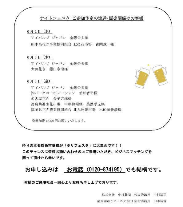 ゆりフェスタ2014・市場様ご来場情報速報(2014/5/30)