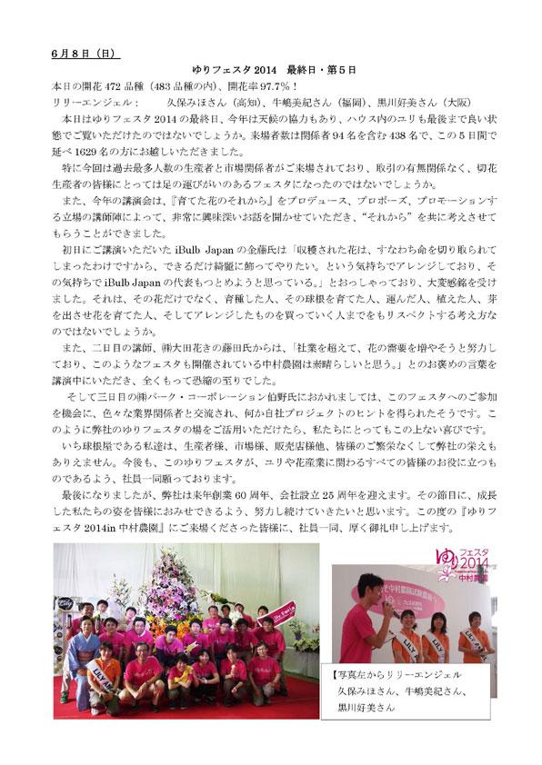ゆりフェスタ2014 最終日(2014/6/8)
