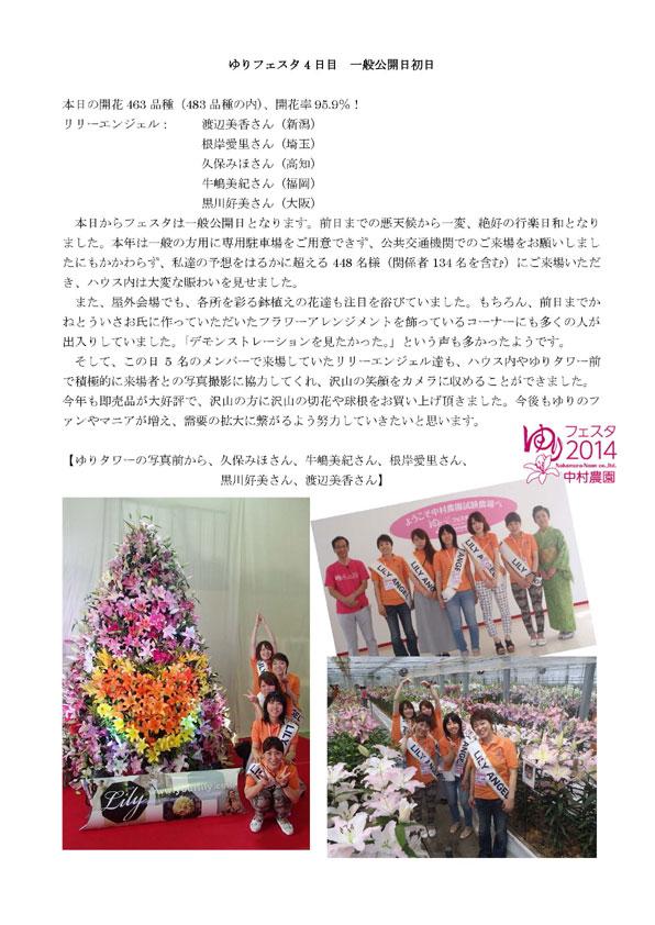 ゆりフェスタ2014 第4日(2014/6/7)