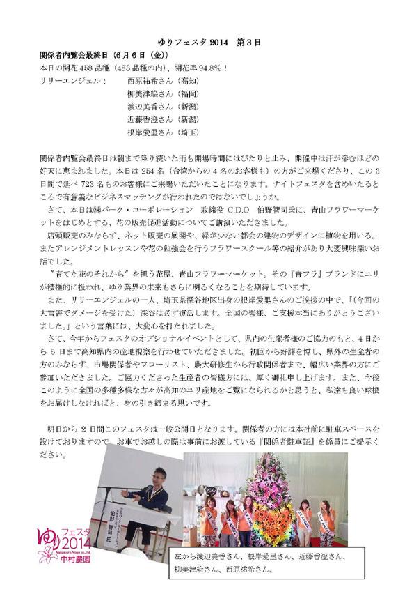 ゆりフェスタ2014 第3日(2014/6/6)