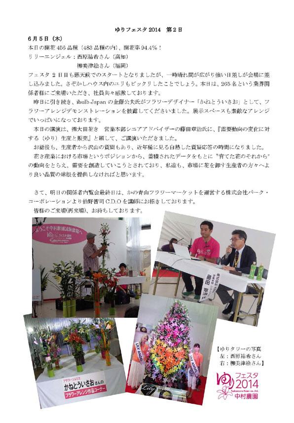 ゆりフェスタ2014 第2日(2014/6/5)