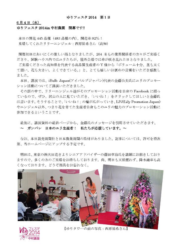 ゆりフェスタ2014 第1日(2014/6/4)