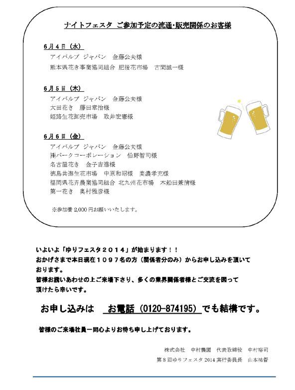 ゆりフェスタ2014・市場様ご来場情報速報(2014/6/2)