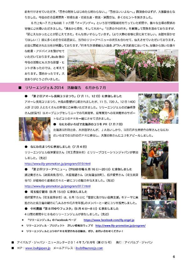 アイバルブ・ジャパン ニュースレター 2014年7/8月号(2014/8/4)