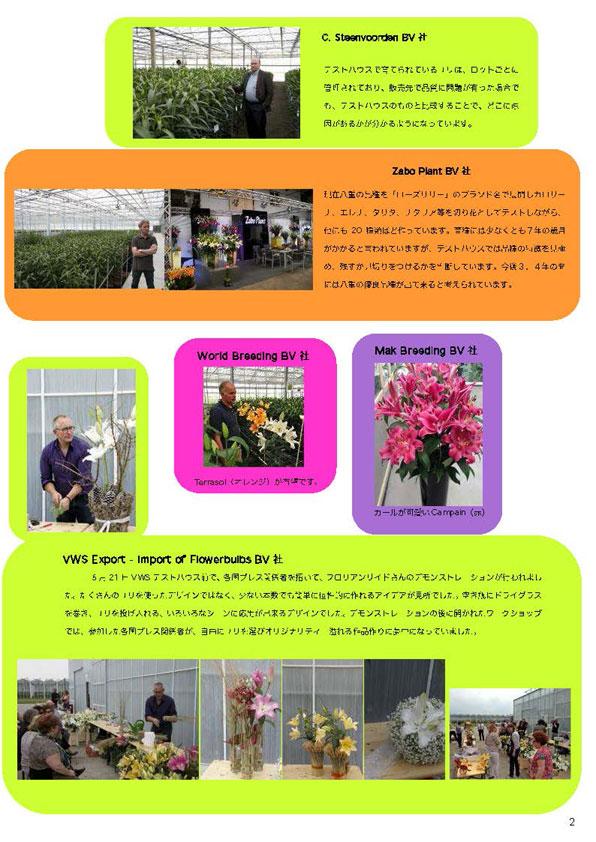 アイバルブ・ジャパン ニュースレター 2014年9/10月号(2014/10/25)
