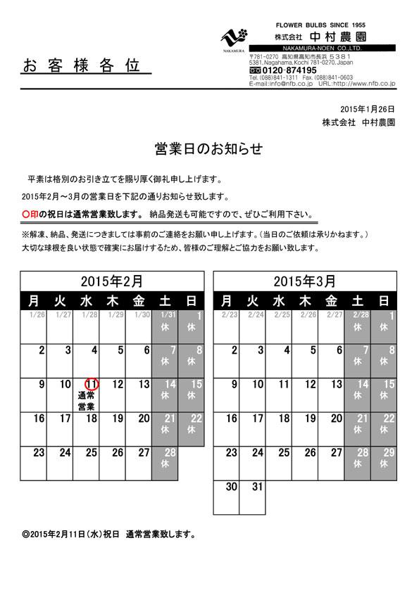 営業日のお知らせ(2015/1/26)