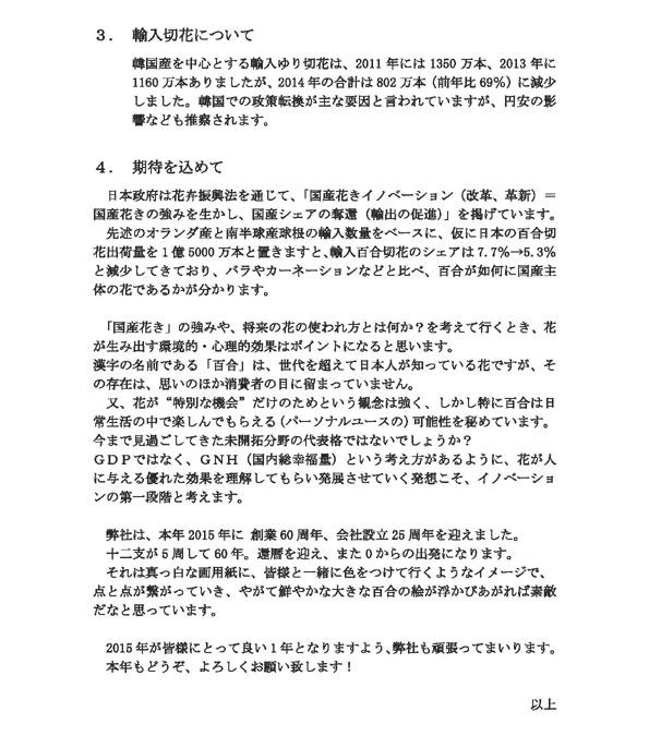 情勢報告(2015/01/08)