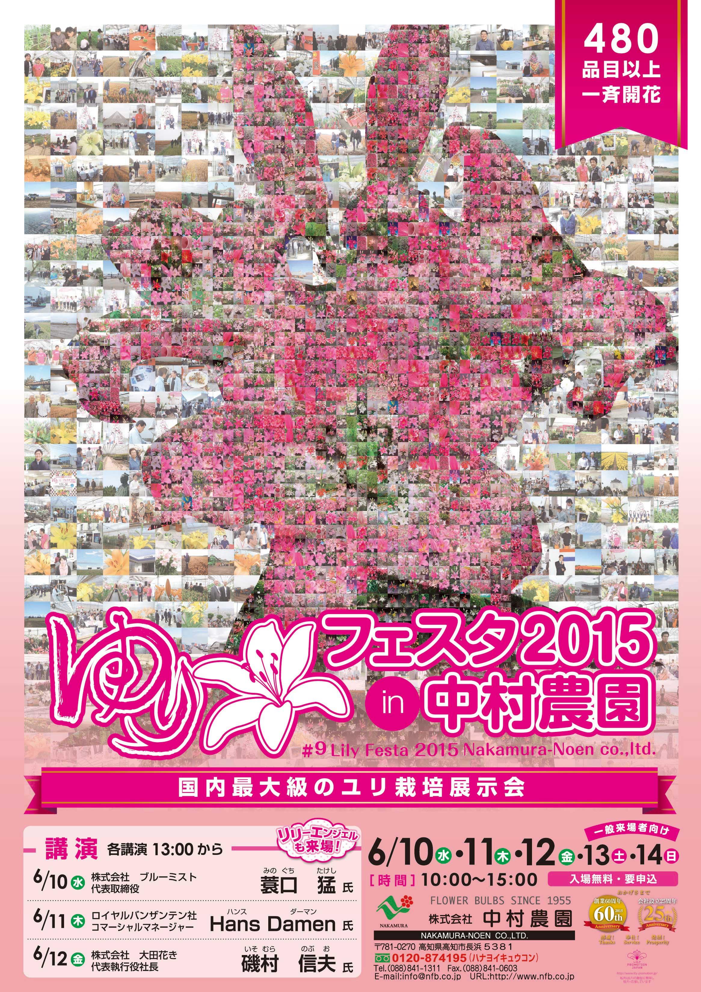 ゆりフェスタ2015ポスターを発送いたしました(2015/2/9)