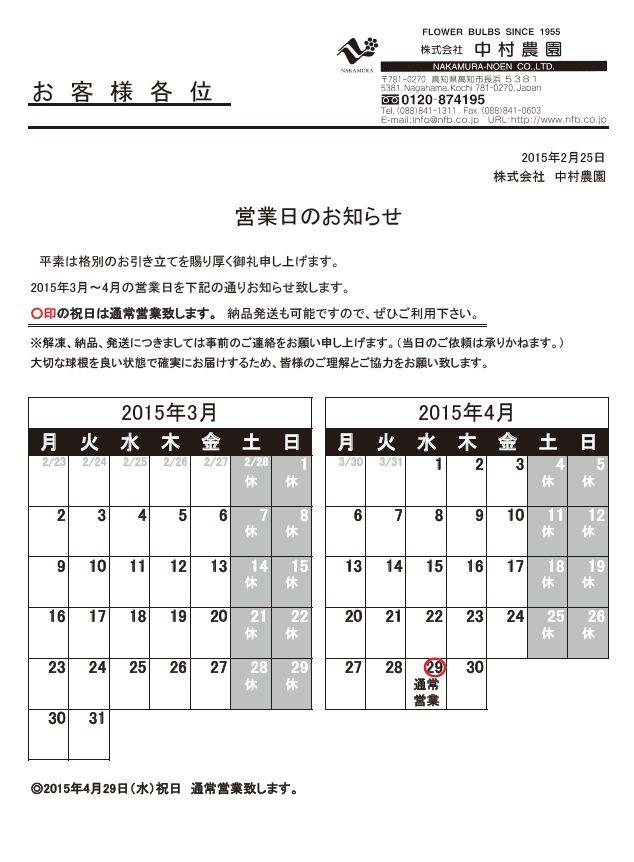 営業日のお知らせ(2015/2/25)