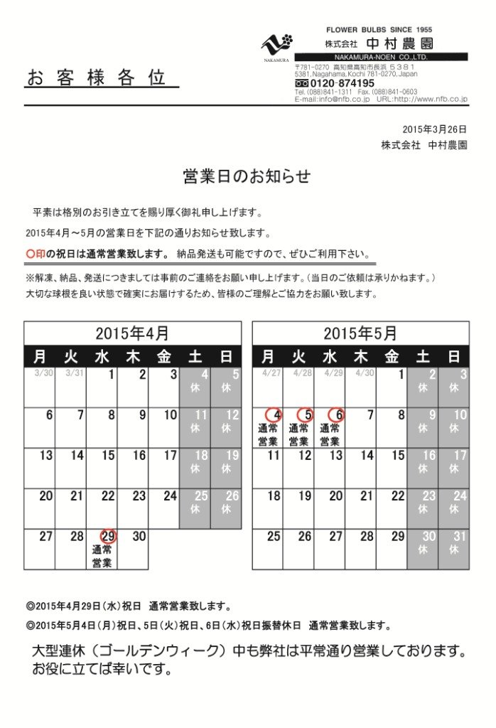 営業日のお知らせ(2015/3/26)