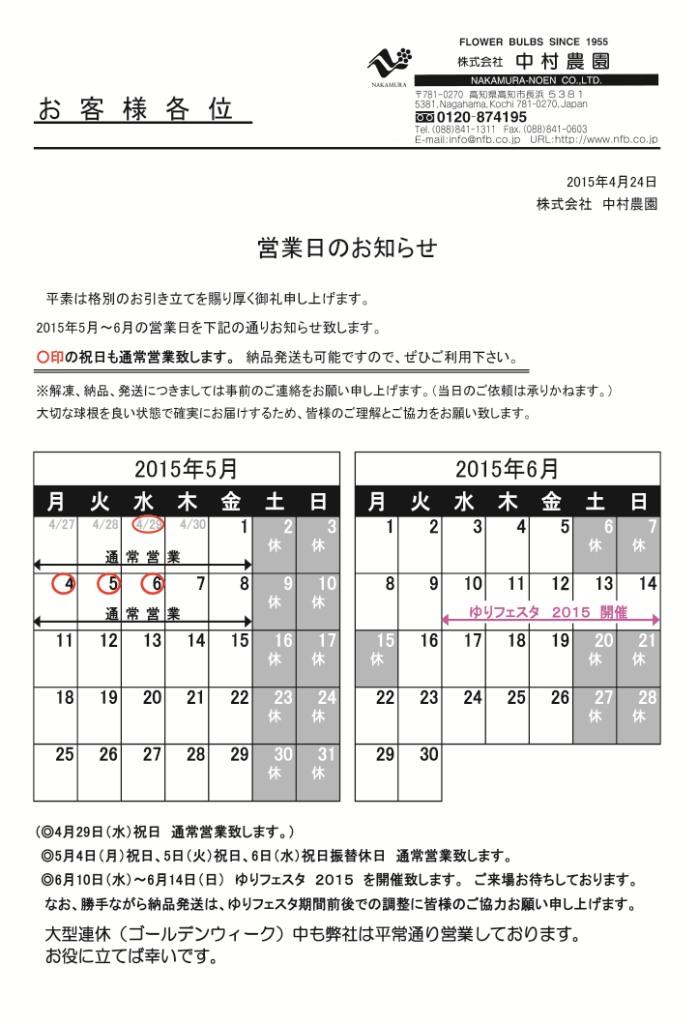 営業日のお知らせ(2015/4/24)