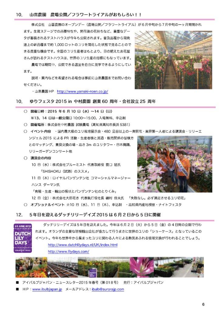 アイバルブ・ジャパン ニュースレター 2015年春月号(2015/04/01)