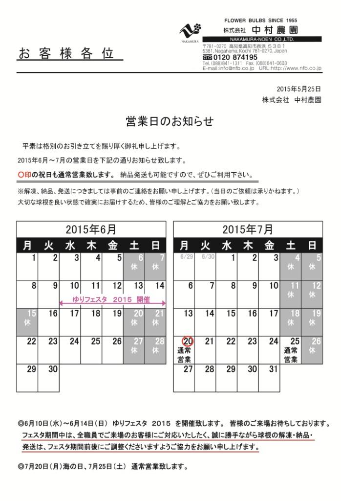 営業日のお知らせ(2015/5/25)