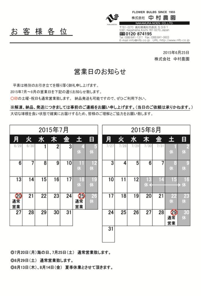 営業日のお知らせ(2015/6/25)