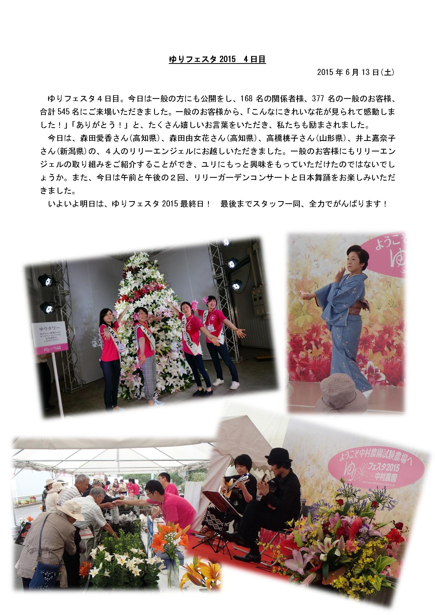 ゆりフェスタ2015 第4日(2015/6/13)