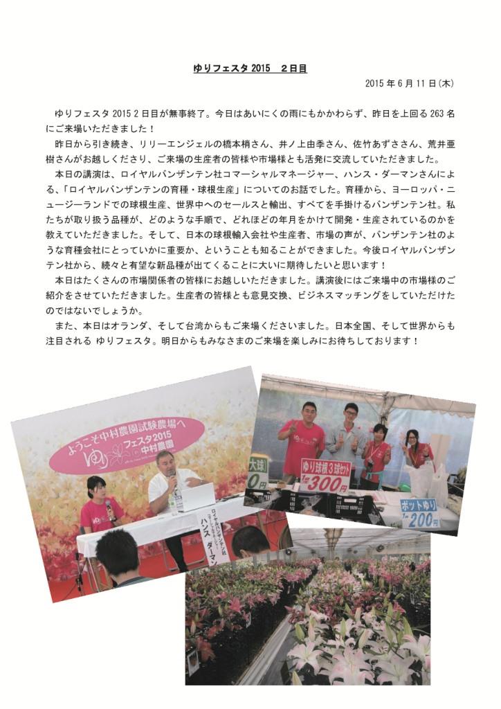 ゆりフェスタ2015 第2日(2015/6/11)