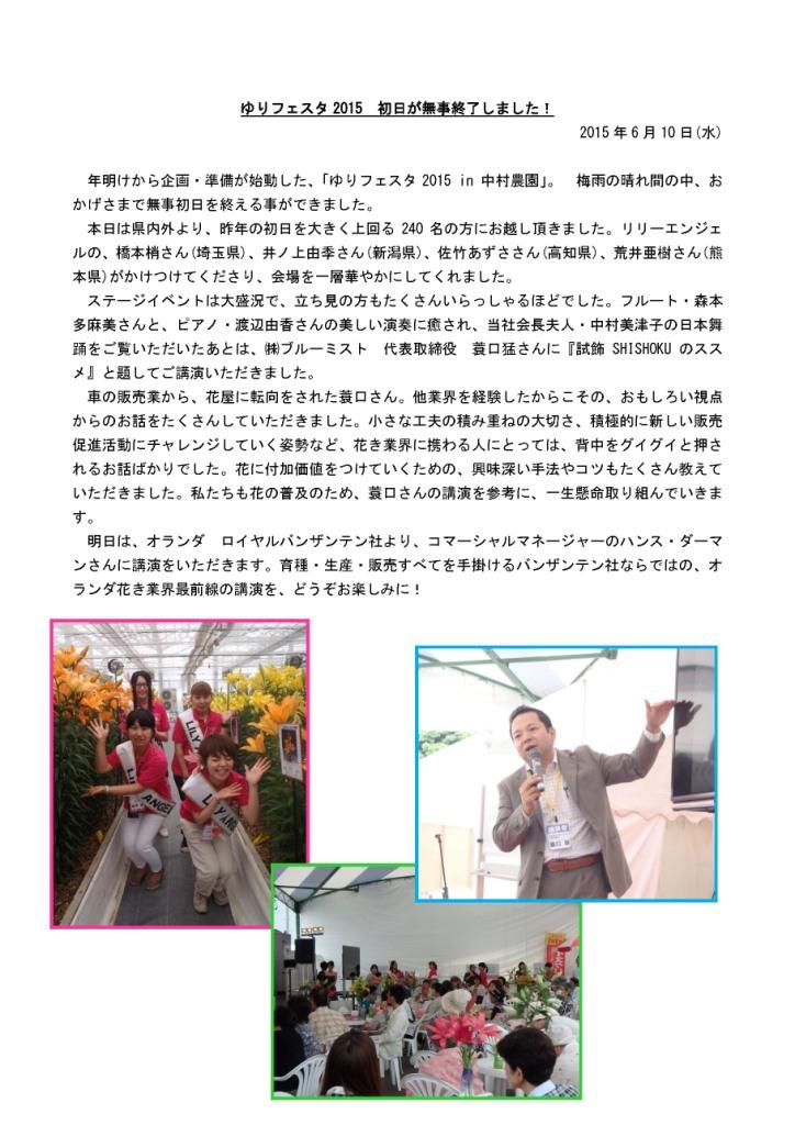 ゆりフェスタ2015 第1日(2015/6/10)