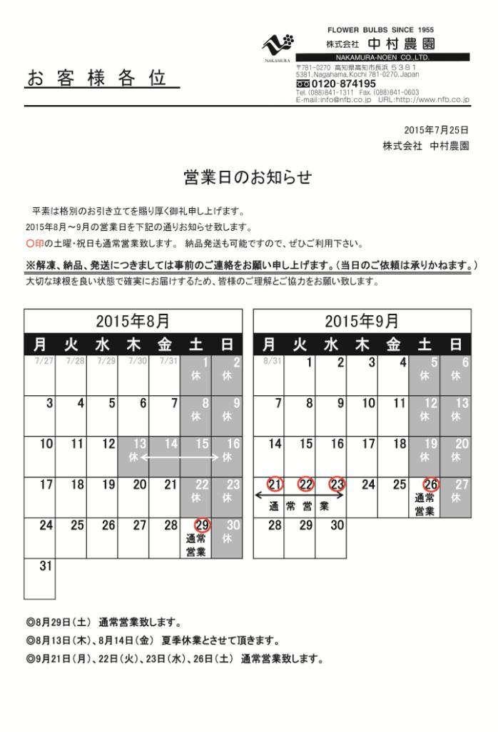 営業日のお知らせ(2015/7/25)