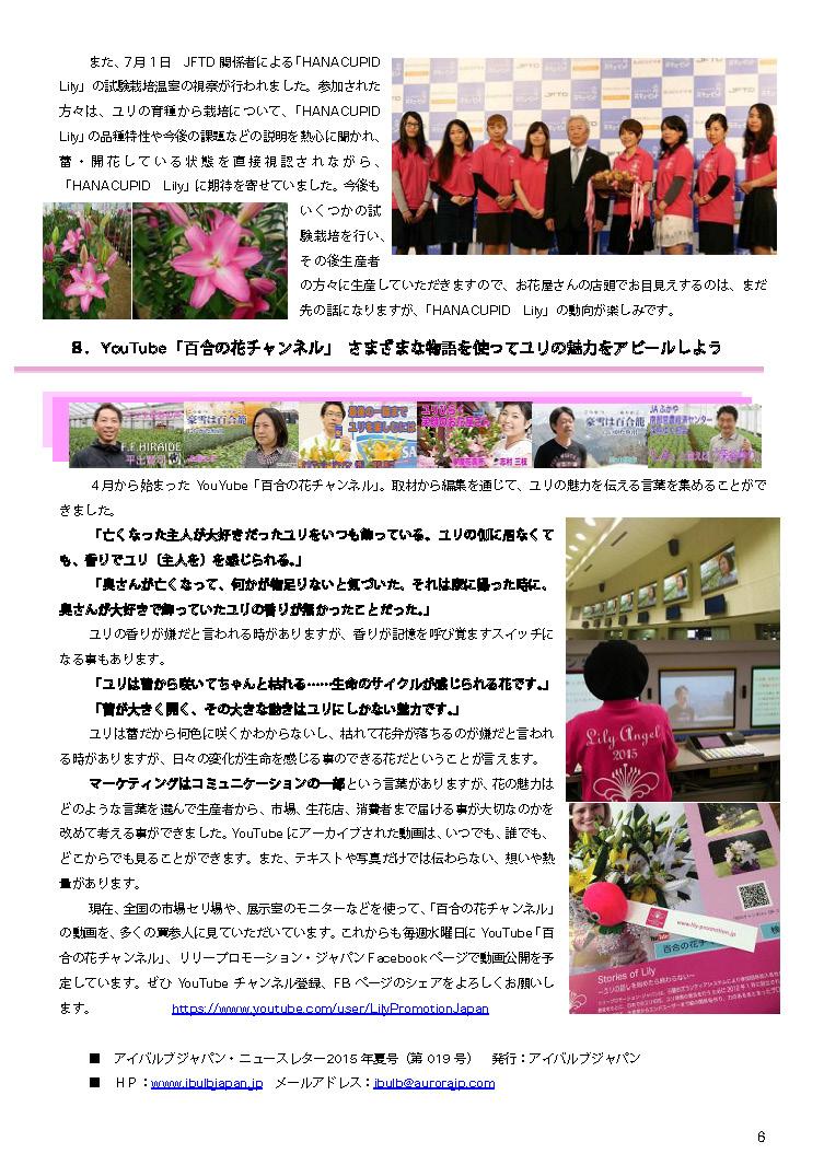 アイバルブ・ジャパン ニュースレター 2015年夏号(2015/07/13)