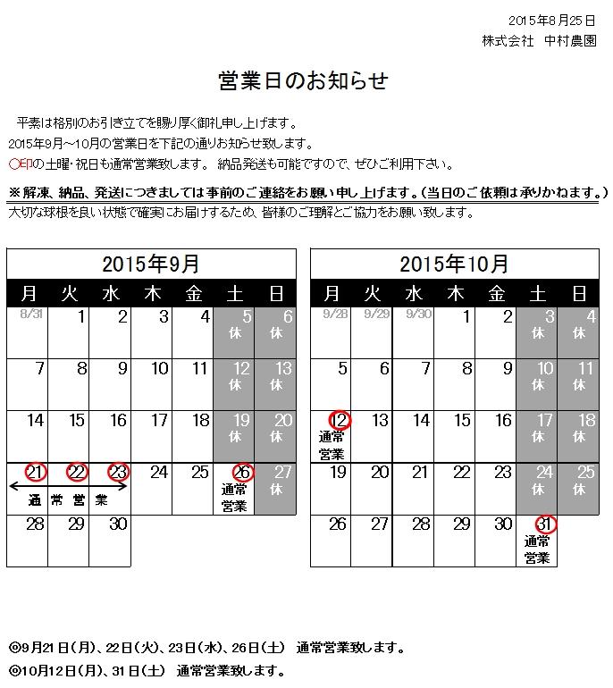 営業日のお知らせ(2015/8/25)