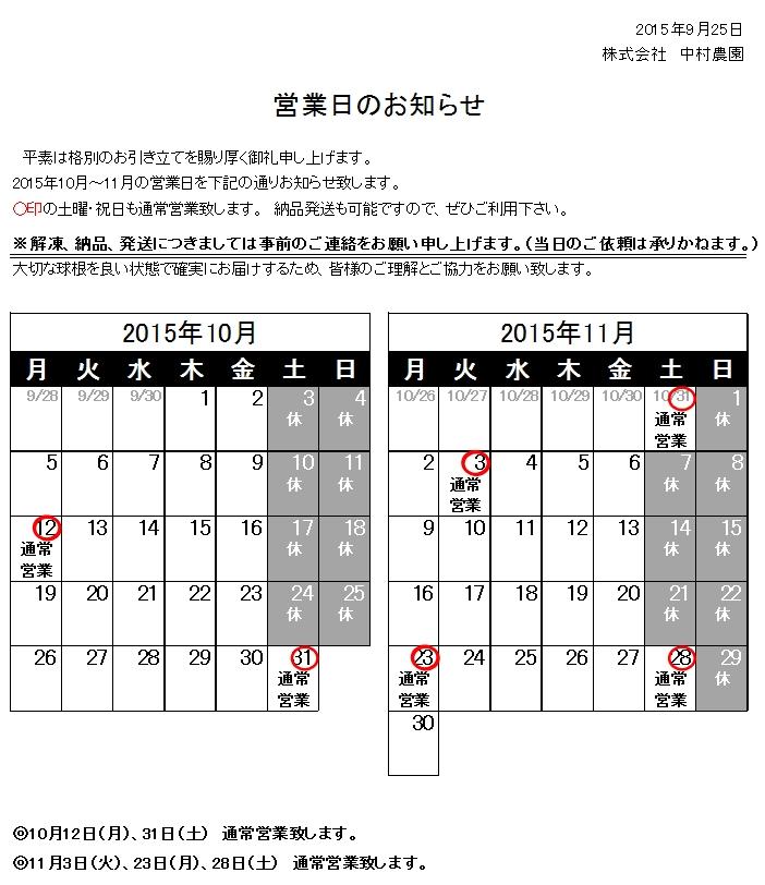 営業日のお知らせ(2015/9/25)