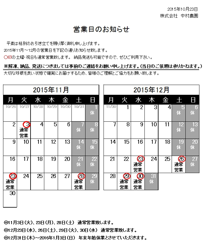 営業日のお知らせ(2015/10/23)