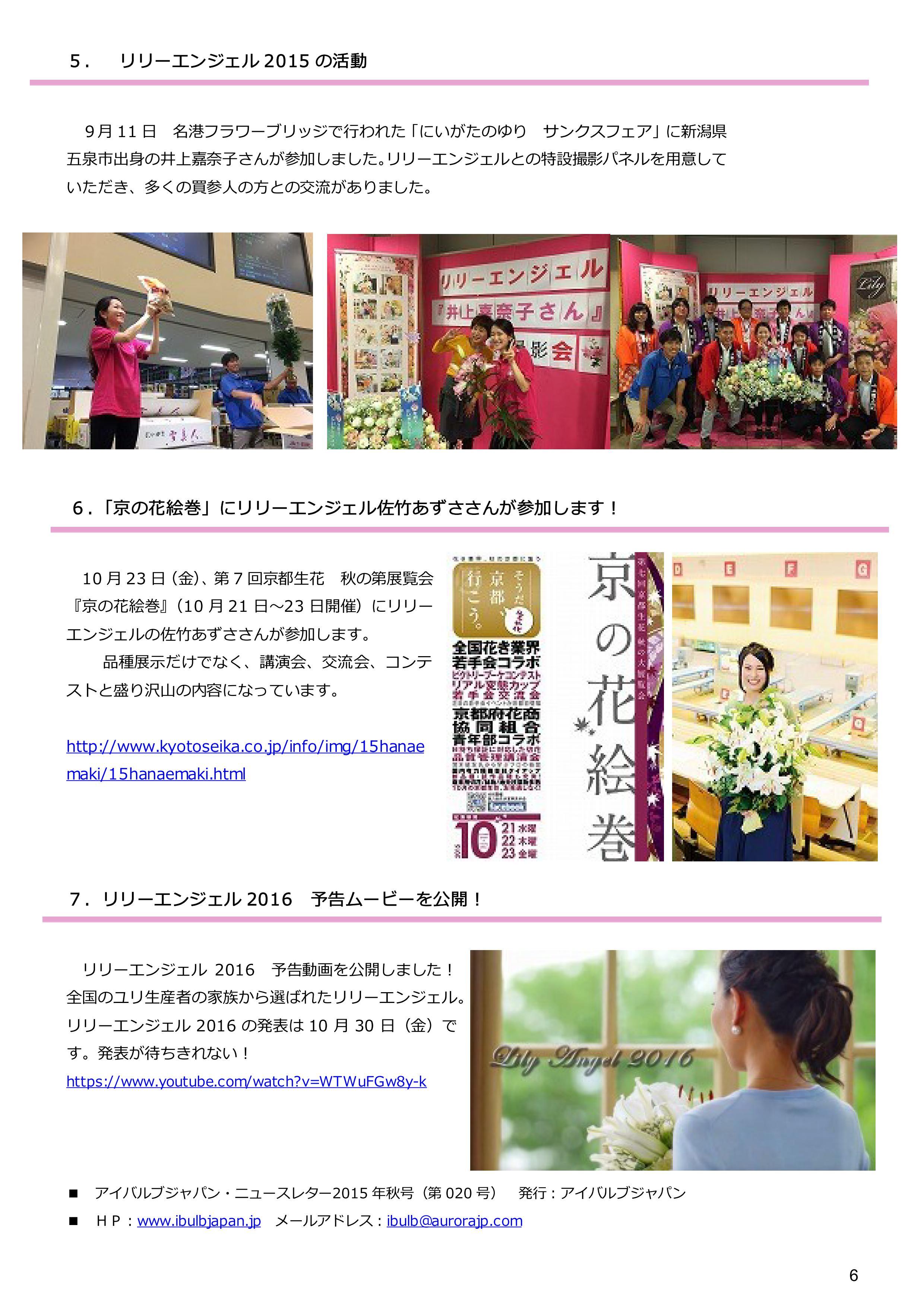 アイバルブ・ジャパン ニューズレター 2015年秋号(2015/10/09)