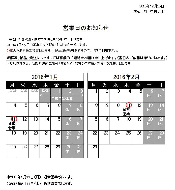 営業日のお知らせ(2015/12/25)